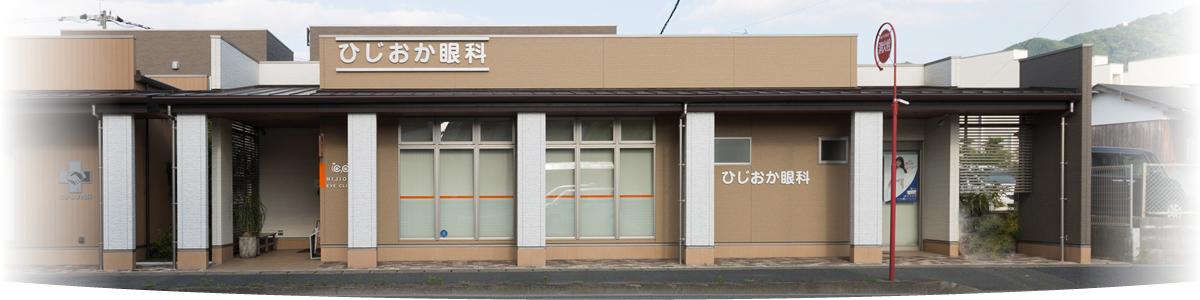 福岡市早良区野芥の眼科「ひじおか眼科」