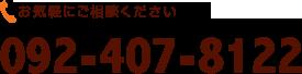 092-407-8122
